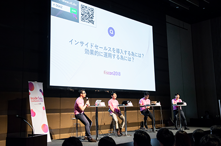 Inside Sales Conference 2018セッションレポートVol.3