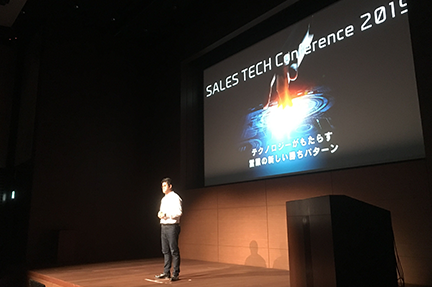 SALES TECH Conference 2019セッションレポートVol.3